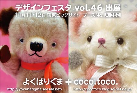 designfesta46_1.jpg